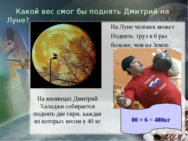Какой вес смог бы поднять Дмитрий на Луне? На мизинцах Дмитрий Халаджи собир...