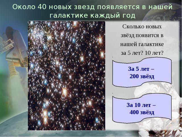 Около 40 новых звезд появляется в нашей галактике каждый год Сколько новых зв...