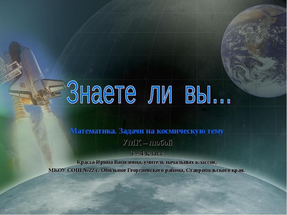 Математика. Задачи на космическую тему УМК – любой 3 - 4 класс Красса Ирина В...