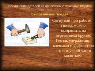 Соединение деталей из древесины с помощью гвоздей  Выпрямление гвоздей Согну