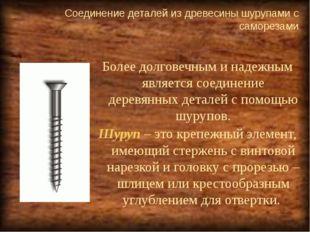 Соединение деталей из древесины шурупами с саморезами  Более долговечным и н