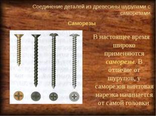 Соединение деталей из древесины шурупами с саморезами Саморезы В настоящее вр