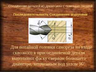 Соединение деталей из древесины с помощью гвоздей Для потайной головки самор