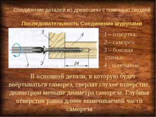 Соединение деталей из древесины с помощью гвоздей В основной детали, в котор