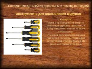 Соединение деталей из древесины с помощью гвоздей Инструменты для ввинчивания