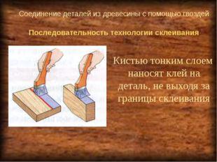 Соединение деталей из древесины с помощью гвоздей Кистью тонким слоем наносят