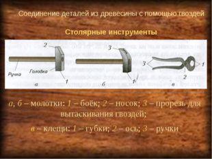 Соединение деталей из древесины с помощью гвоздей а, б – молотки: 1 – боёк; 2