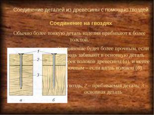 Соединение деталей из древесины с помощью гвоздей Обычно более тонкую деталь
