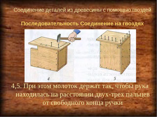 Соединение деталей из древесины с помощью гвоздей  Последовательность Соедин...