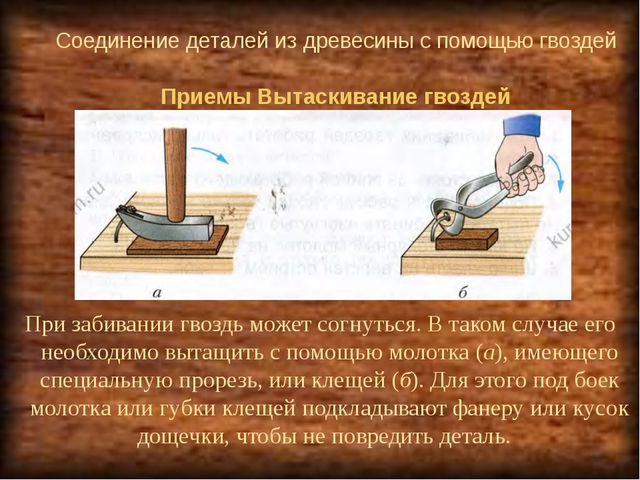 Соединение деталей из древесины с помощью гвоздей  Приемы Вытаскивание гвозд...