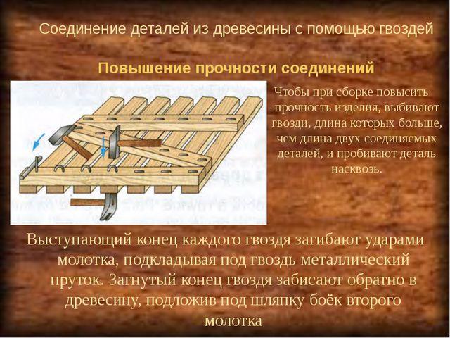Соединение деталей из древесины с помощью гвоздей  Повышение прочности соеди...