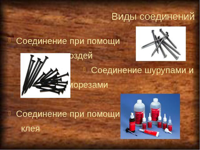 Виды соединений Соединение при помощи  гвоздей Соединение шурупами и...