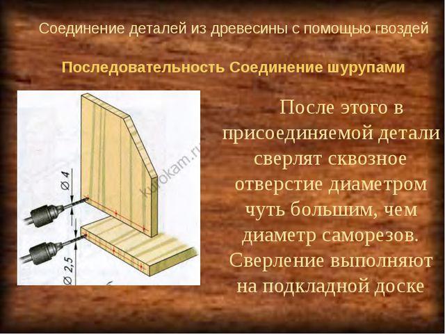 Соединение деталей из древесины с помощью гвоздей После этого в присоединяем...