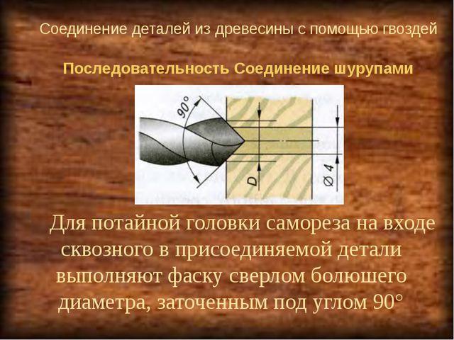 Соединение деталей из древесины с помощью гвоздей Для потайной головки самор...