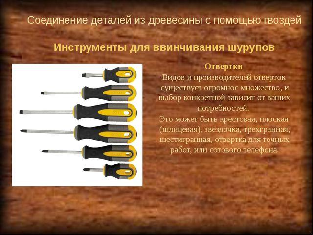 Соединение деталей из древесины с помощью гвоздей Инструменты для ввинчивания...