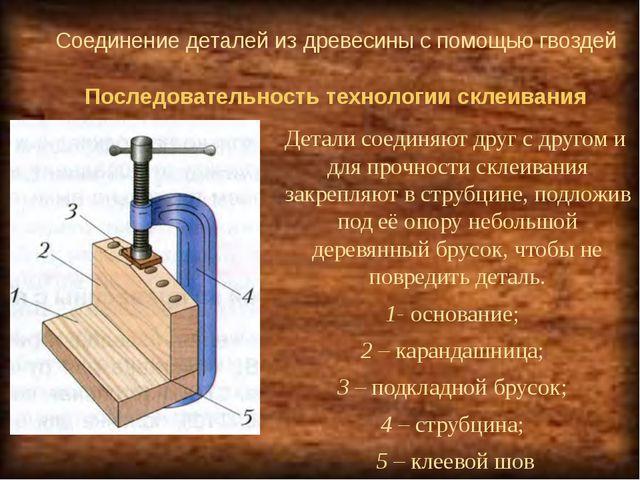 Соединение деталей из древесины с помощью гвоздей Детали соединяют друг с дру...