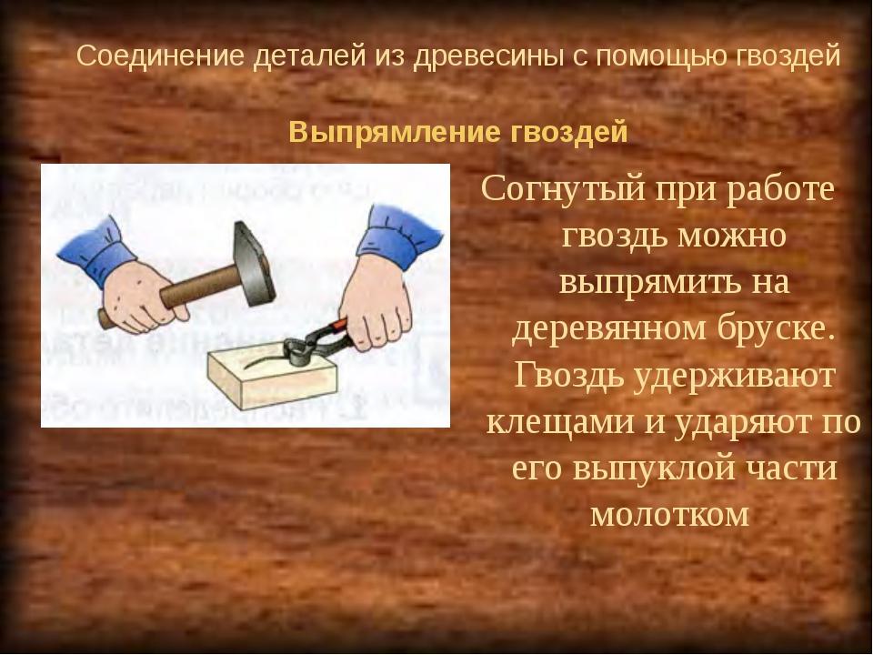 Соединение деталей из древесины с помощью гвоздей  Выпрямление гвоздей Согну...