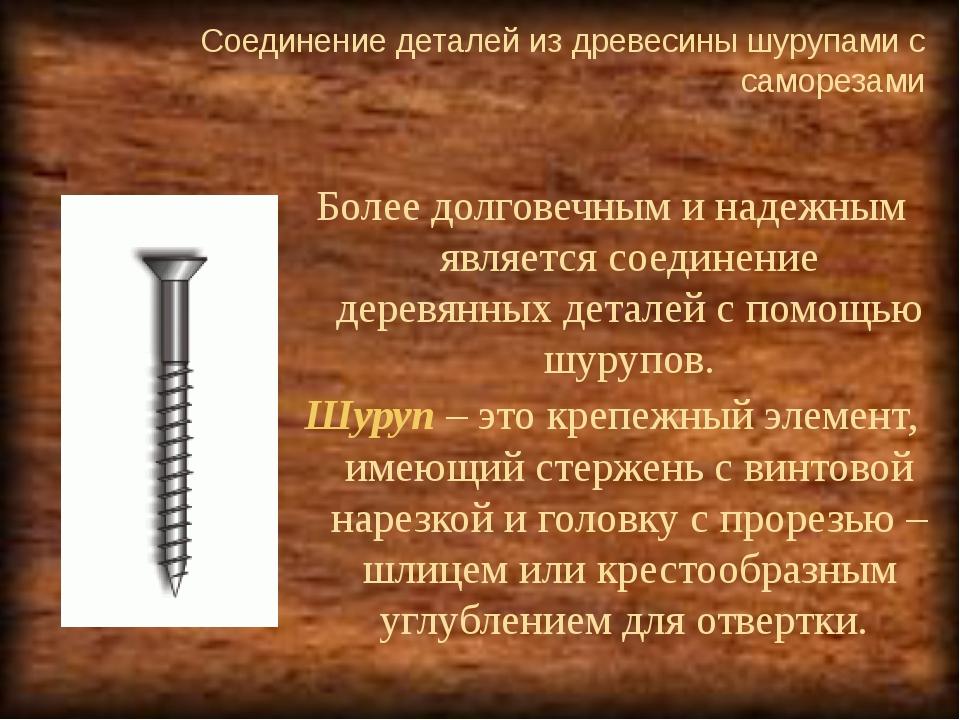 Соединение деталей из древесины шурупами с саморезами  Более долговечным и н...