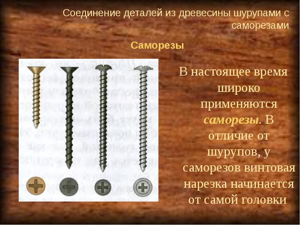 Соединение деталей из древесины шурупами с саморезами Саморезы В настоящее вр...