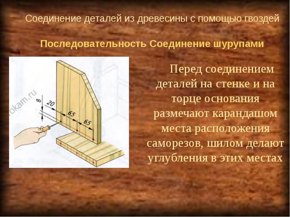 Соединение деталей из древесины с помощью гвоздей Перед соединением деталей...