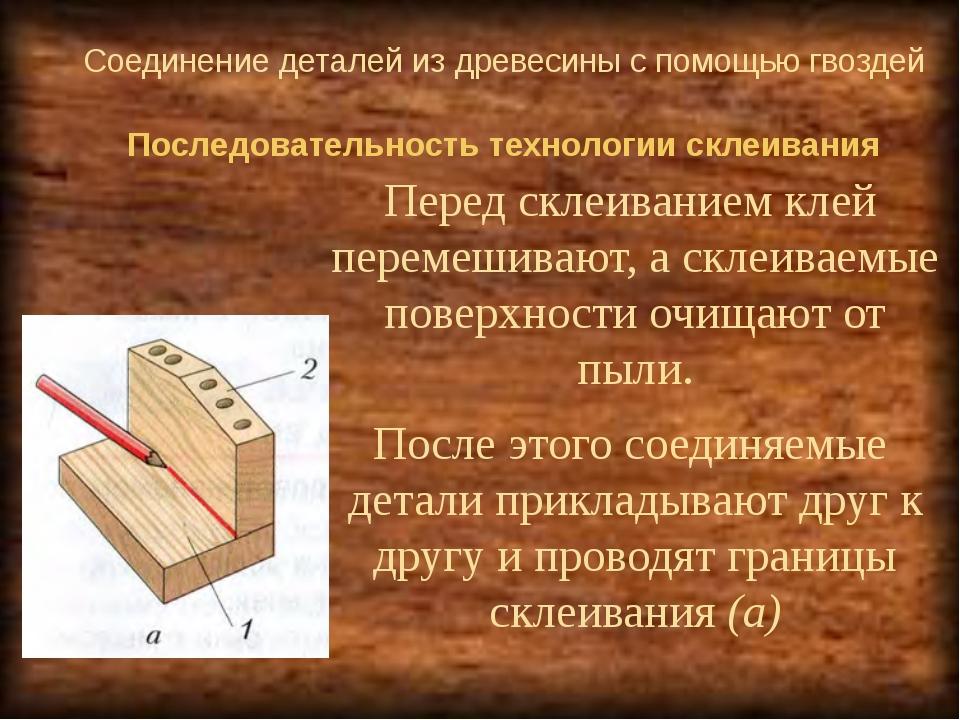 Соединение деталей из древесины с помощью гвоздей Перед склеиванием клей пере...