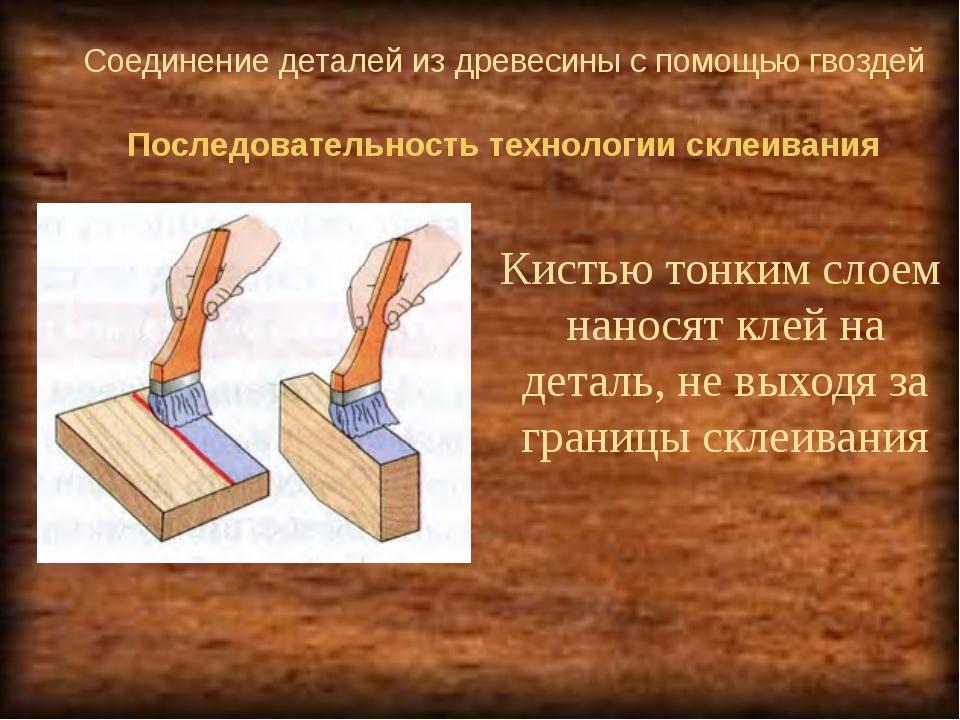 Соединение деталей из древесины с помощью гвоздей Кистью тонким слоем наносят...
