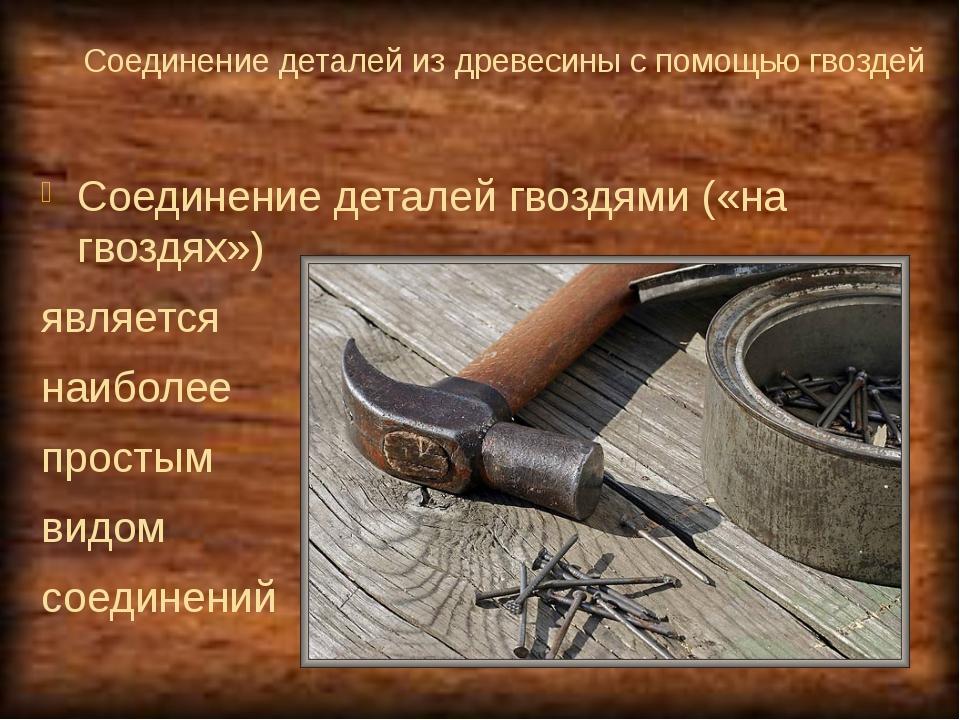Соединение деталей из древесины с помощью гвоздей Соединение деталей гвоздями...