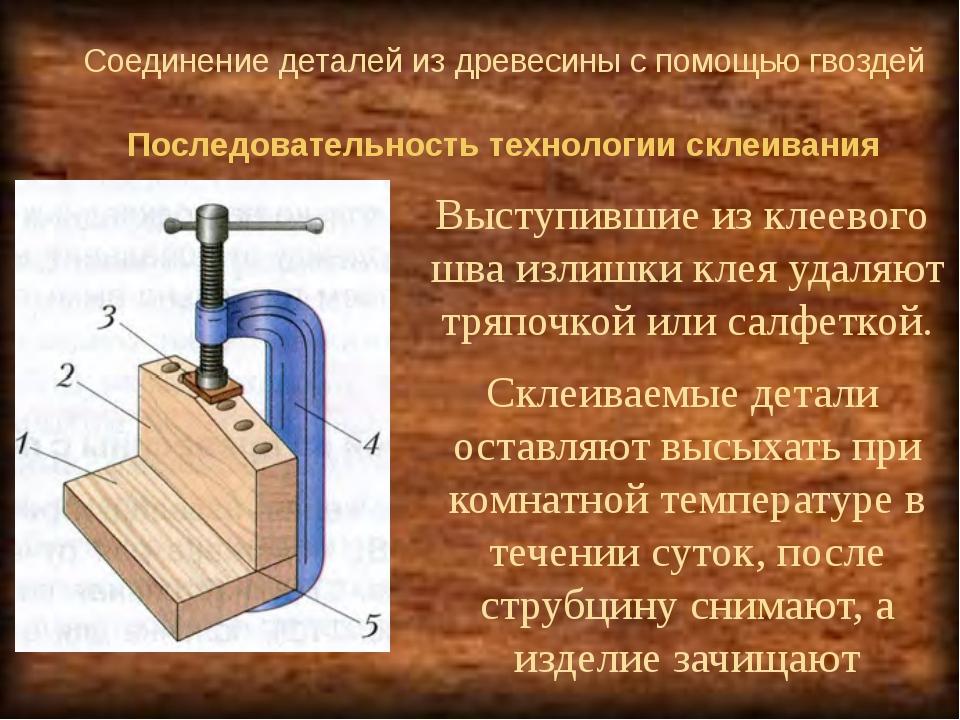 Соединение деталей из древесины с помощью гвоздей Выступившие из клеевого шва...
