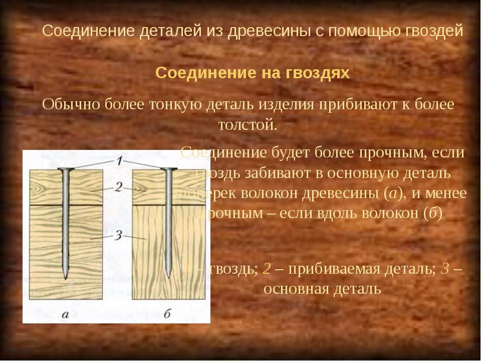 Соединение деталей из древесины с помощью гвоздей Обычно более тонкую деталь...