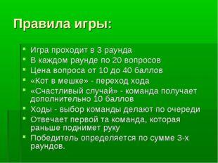 Правила игры: Игра проходит в 3 раунда В каждом раунде по 20 вопросов Цена во