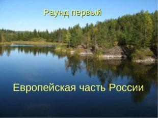 Раунд первый Европейская часть России