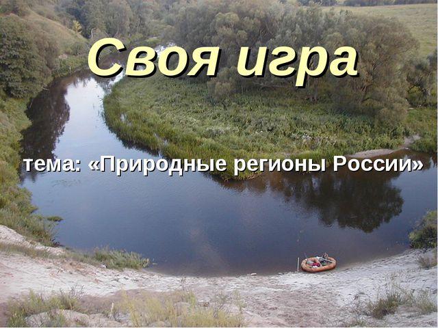 Своя игра тема: «Природные регионы России»