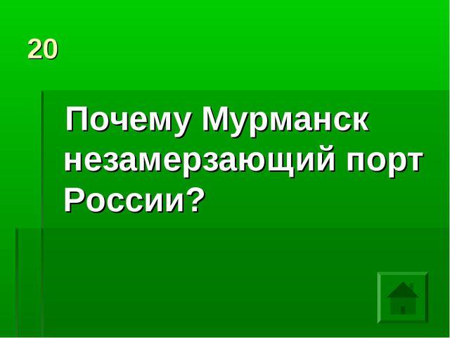 20 Почему Мурманск незамерзающий порт России?