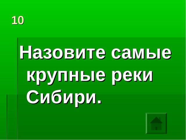 10 Назовите самые крупные реки Сибири.