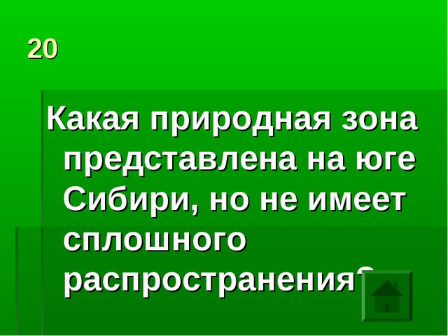 20 Какая природная зона представлена на юге Сибири, но не имеет сплошного рас...