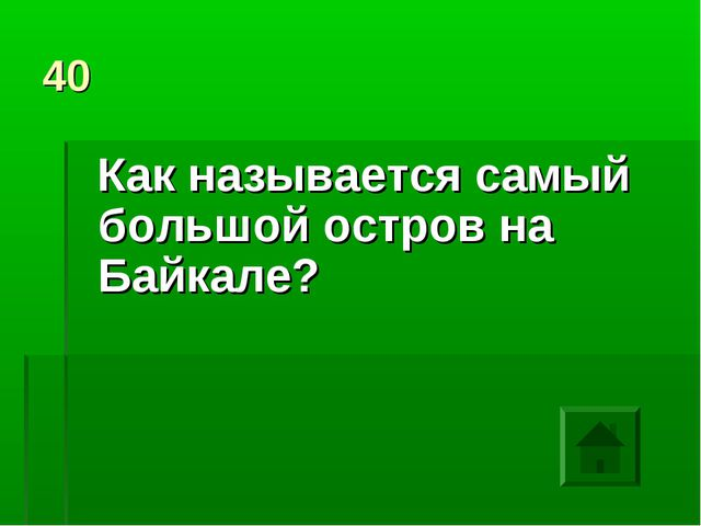 40 Как называется самый большой остров на Байкале?