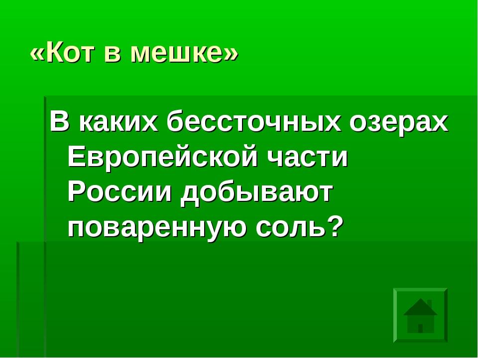 «Кот в мешке» В каких бессточных озерах Европейской части России добывают пов...