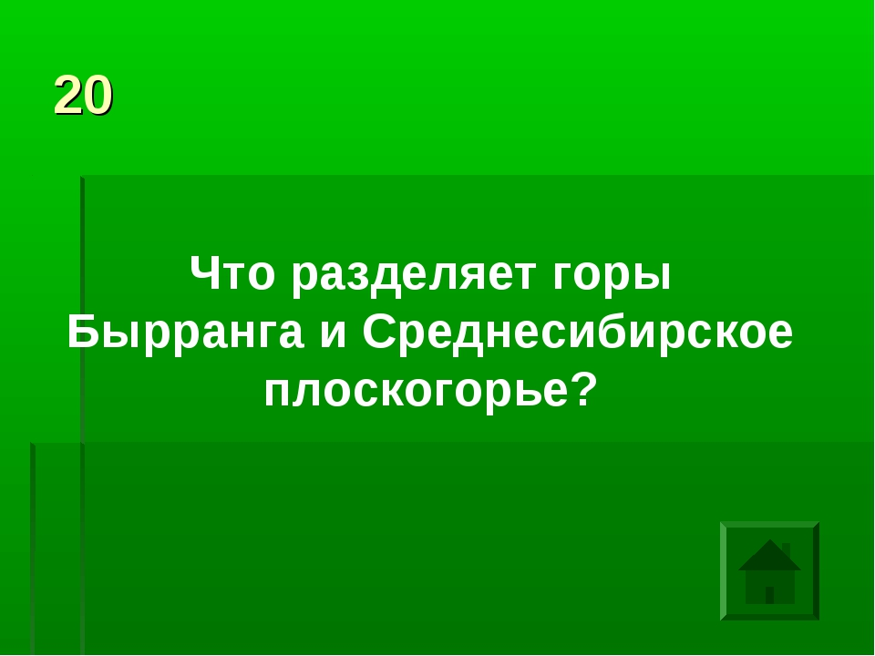 20 Что разделяет горы Бырранга и Среднесибирское плоскогорье?
