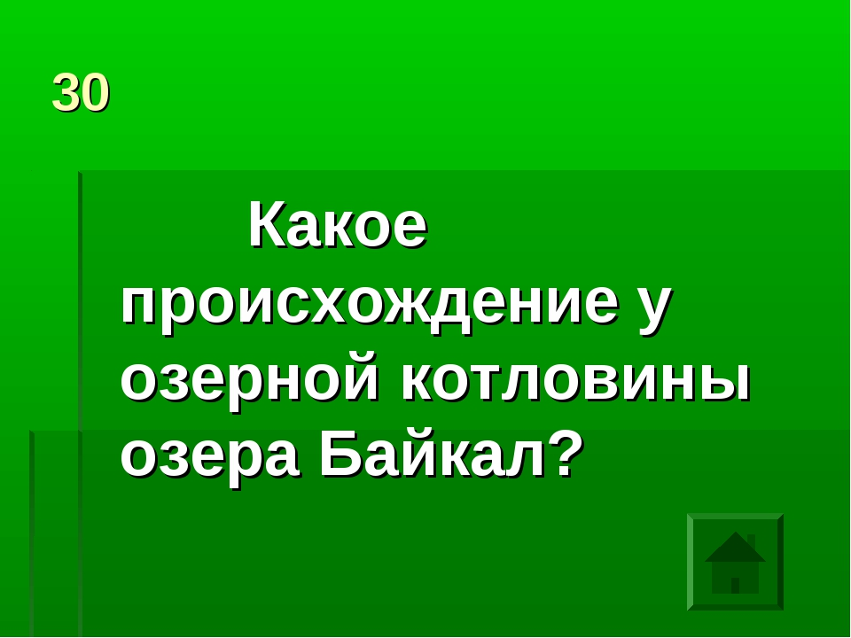 30 Какое происхождение у озерной котловины озера Байкал?