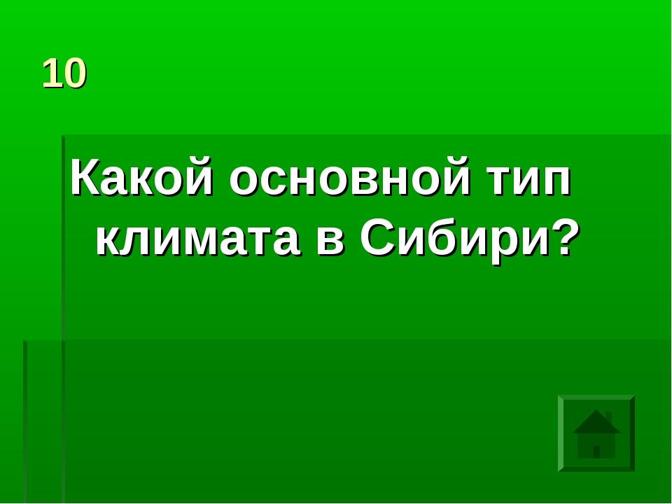 10 Какой основной тип климата в Сибири?