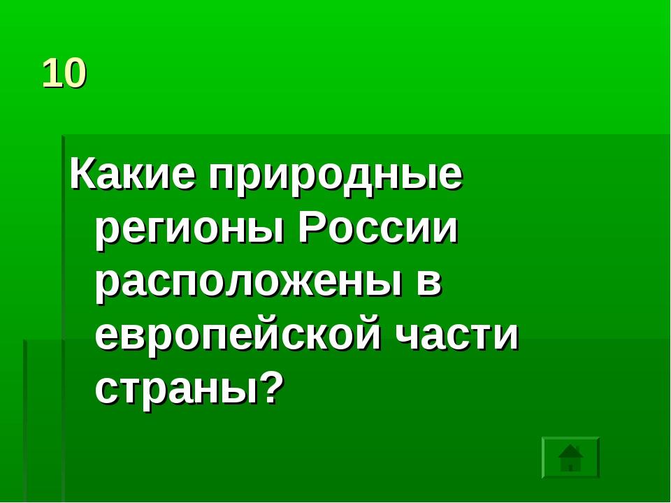 10 Какие природные регионы России расположены в европейской части страны?