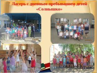 Лагерь с дневным пребыванием детей «Солнышко»