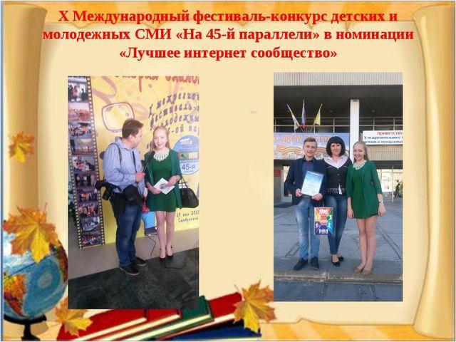 Х Международный фестиваль-конкурс детских и молодежных СМИ «На 45-й параллели...