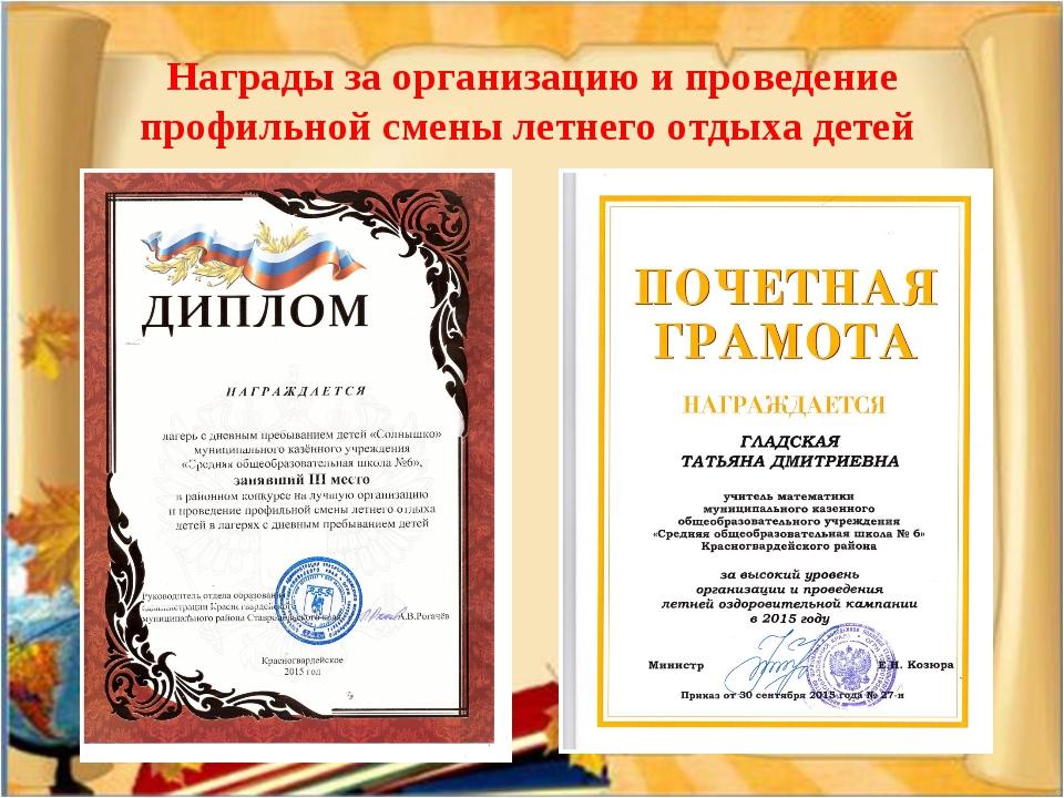Награды за организацию и проведение профильной смены летнего отдыха детей