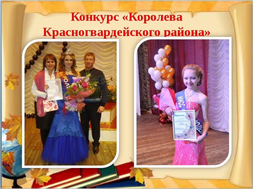 Конкурс «Королева Красногвардейского района»