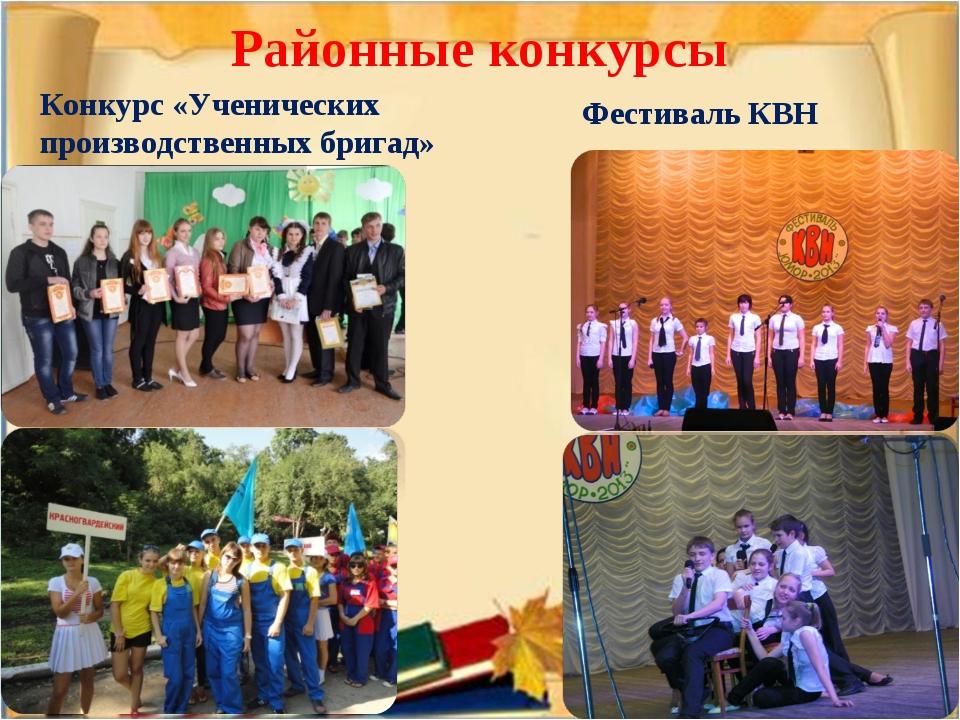 Районные конкурсы Конкурс «Ученических производственных бригад» Фестиваль КВН