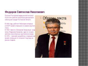 Федоров Святослав Николаевич ОкончилРостовский медицинский институт , после