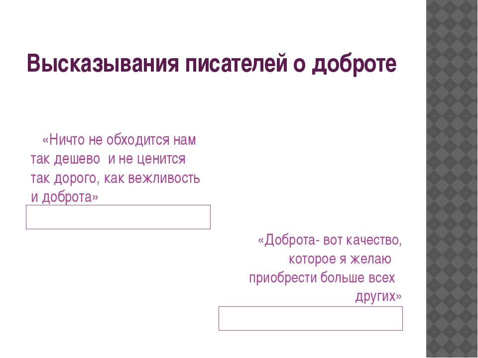 Высказывания писателей о доброте Мигель Сервантес Лев Толстой «Ничто не обход...