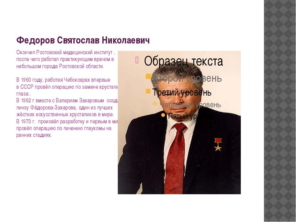 Федоров Святослав Николаевич ОкончилРостовский медицинский институт , после...