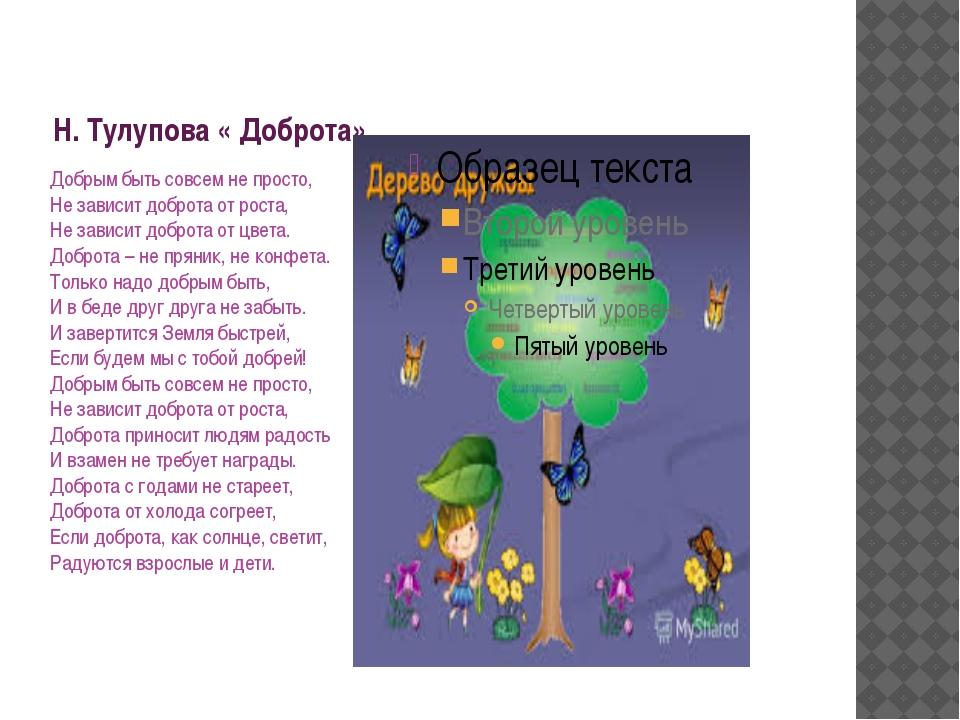 Н. Тулупова « Доброта» Добрым быть совсем не просто, Не зависит доброта от ро...